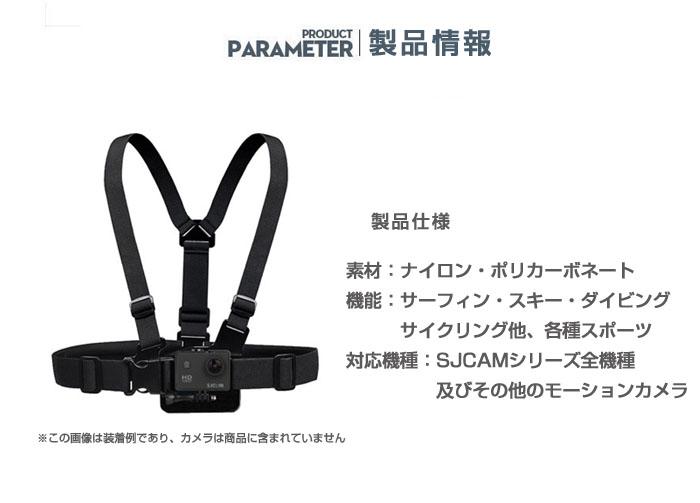 SJCAM カメラストラップ チェストストラップマウント ベルト調節可能 アクションカメラ【ゆうパケットで送料無料】◇SJ-SJD