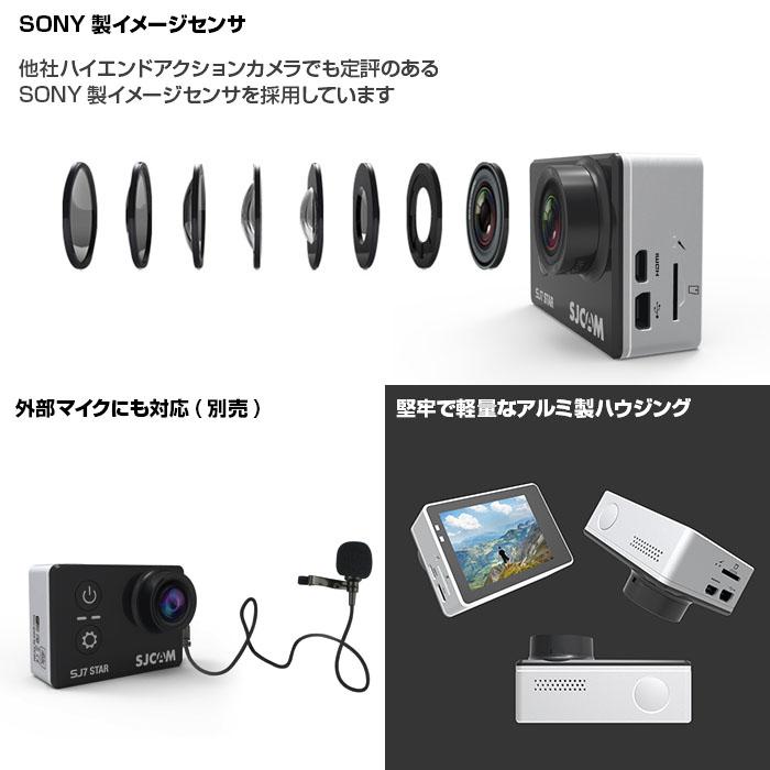 SJCAM/SJ7/Star/正規品/アクション/カメラ/4K/対応/ARM/チップ/SONY/イメージ/センサ/外部/リモコン/タッチパネル/高級/アルミ/筐体/◇SJCAM-SJ7