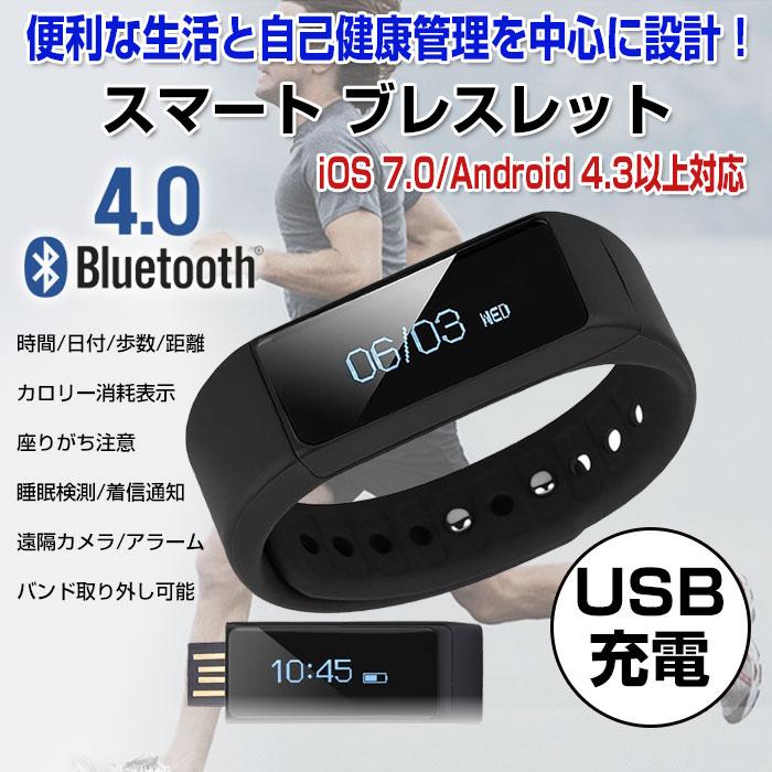 スマートブレスレット Bluetooth4.0 生活防水 スポーツブレスレット 睡眠監視 歩数計 スマートフォン用 着信番号表示【ゆうパケットで送料無料】◇I5-PLUS