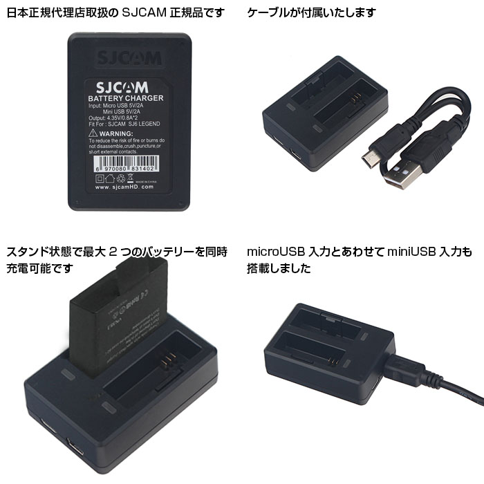 SJCAM/SJ6/用/バッテリー/チャージャー/2個/同時/充電/可能/デュアル/スロット/充電器/USB/接続/◇SJ-CHARGERX2-SJ6