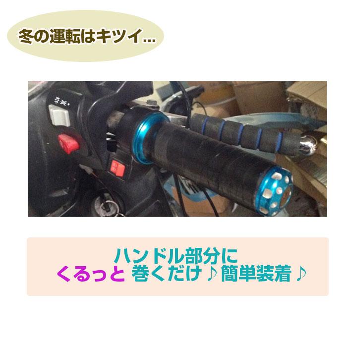 グリップヒーター 電動ハンドセット 12V バイク オートバイ 冬 冷たい 手を温めます かじかむ手 冷え防止 ◇CS-054B1