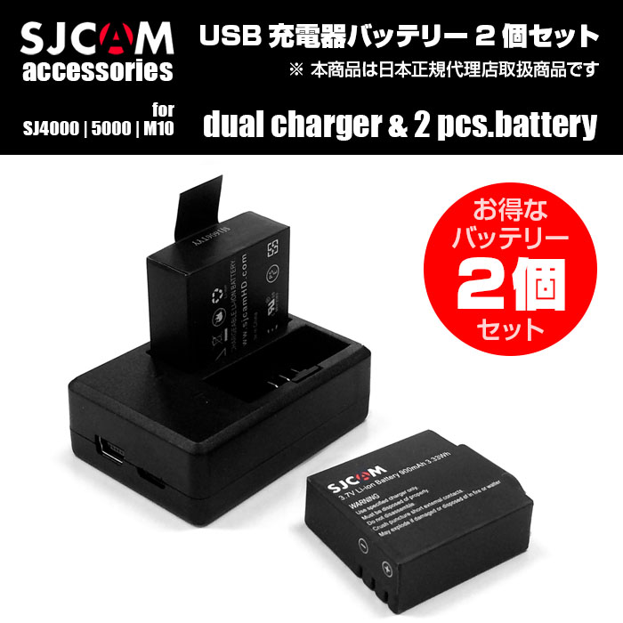 SJCAM/正規品/USB/充電器/2個/同時/充電/バッテリー/2個/セット/SJ4000/SJ5000/M10/シリーズ/対応/◇SJ-BTCHGR-BAT
