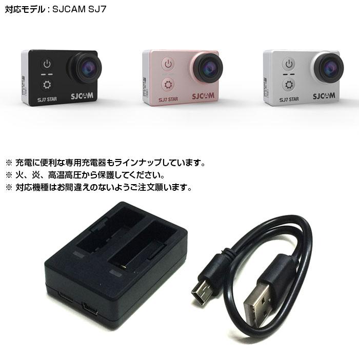 SJCAM/純正/アクションカメラ/リチウムイオン/バッテリー/新型/SJ7/対応/1000mAh/◇SJCAM-BAT-SJ7