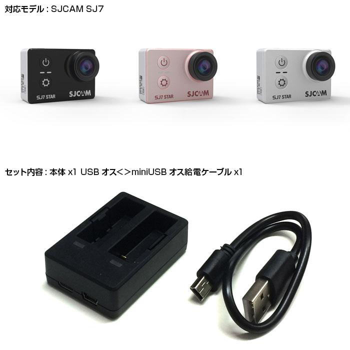 SJCAM/SJ7/用/バッテリー/チャージャー/2個/同時/充電/可能/デュアル/スロット/充電器/USB/接続/◇SJ-CHARGERX2-SJ7
