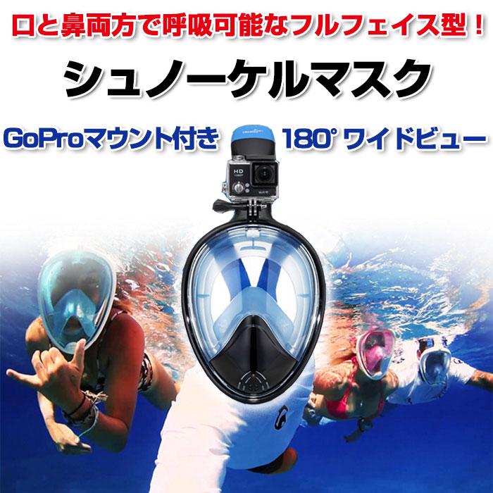 シュノーケルマスク 180°のワイドビュー GoProマウント スキューバダイビングマスク フルフェイス型 スポーツカメラ対応 アクションカメラ ◇M2098G