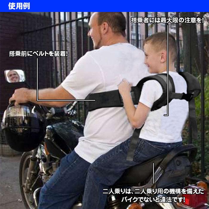 子供/安全/タンデムベルト/バイク用/シートベルト/ストラップ◇BKBELT