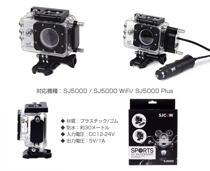 SJCAM オートバイ用 SJ5000シリーズ 防水ケース 車の充電器 シガーソケット SJ5000 SJ5000 WiFi SJ5000 Plus ◇SJ-BIKECHARGER-5000