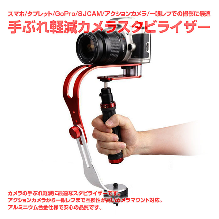 cam-stabilizer