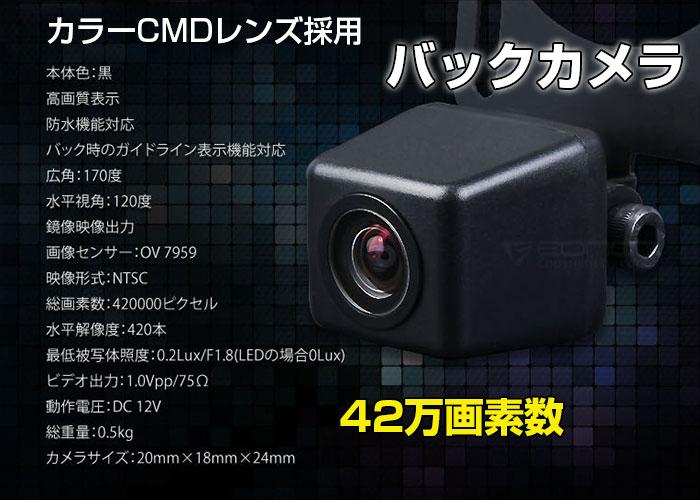 A0119N 42万画素数 高画質 広角170度 防水 カラーCMDレンズ バックカメラ