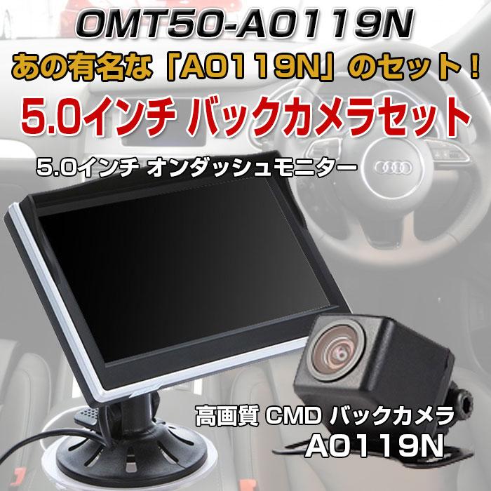 5.0インチ オンダッシュ 液晶モニター A0119N バックカメラセット