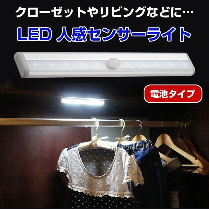 LED 人感センサーライト 10個 コンパクト 人感センサー モーションセンサー 電池バッテリー ◇LD09119