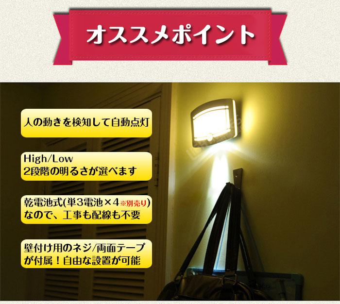 人感センサー付き LEDライト 夜間の廊下などに センサーライト 電池式 壁面 壁掛け 省エネ 自動点灯 自動消灯 ◇WS01