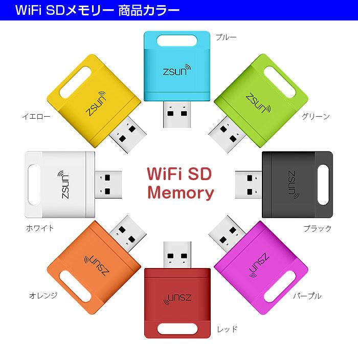 WiFi メモリ SDカード カードリーダー microSD USBフラッシュドライブ iPhone iPad Android スマホメモリ ◇ZSUN-WIFI