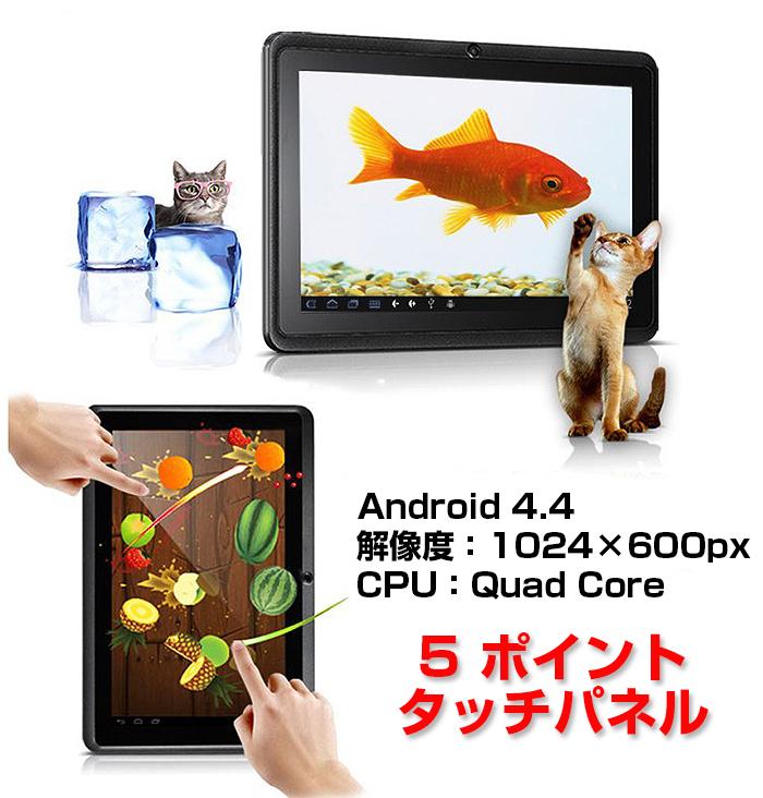 7インチ PCタブレット ダブルレンズ 解像度:1024×600px A9 Quad Core アンドロイド4.4 HDMI搭載 ◇Q8002-B