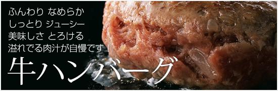牛ハンバーグ