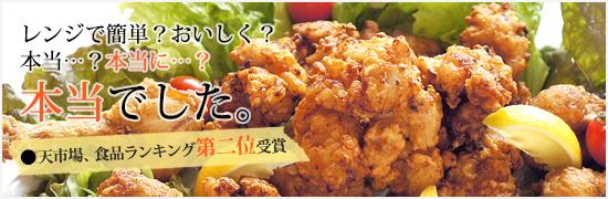 チューリップ唐揚げ&梅塩麹唐揚げセット