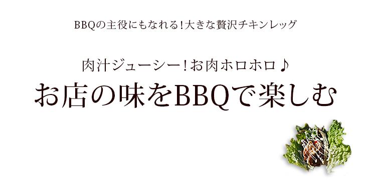 bbq-leghp-1