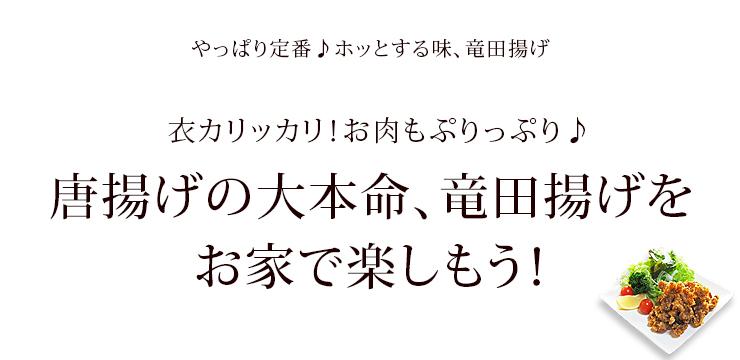 tatsuta-harami-1