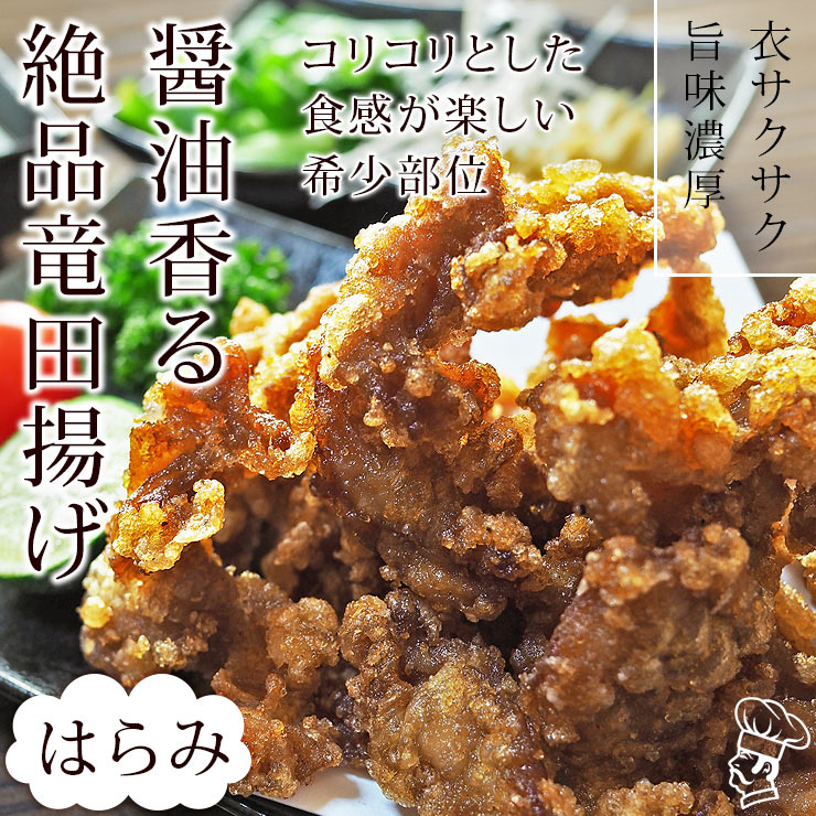 tatsuta-harami-2