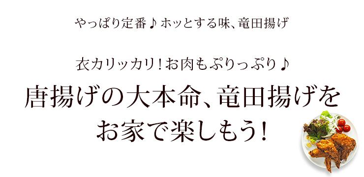 tatsuta-tip-1