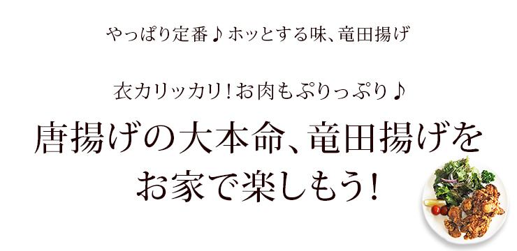tatsuta-whole-1
