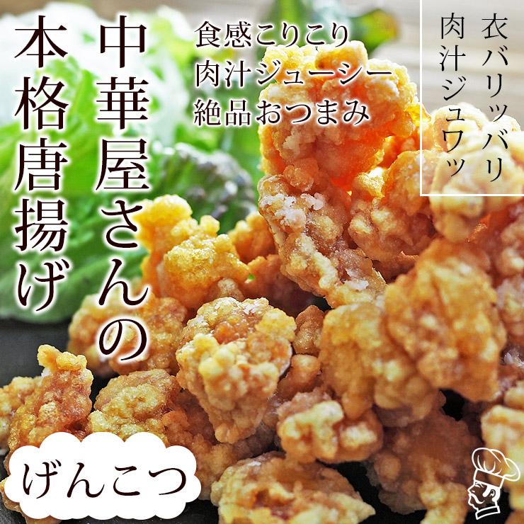 zangi-genkotsu-2
