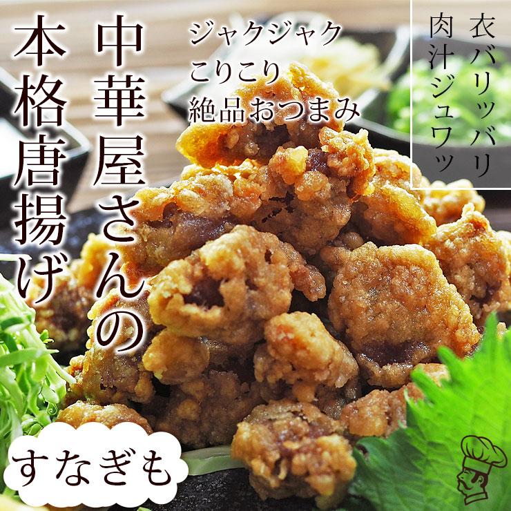 zangi-sunagimo-2