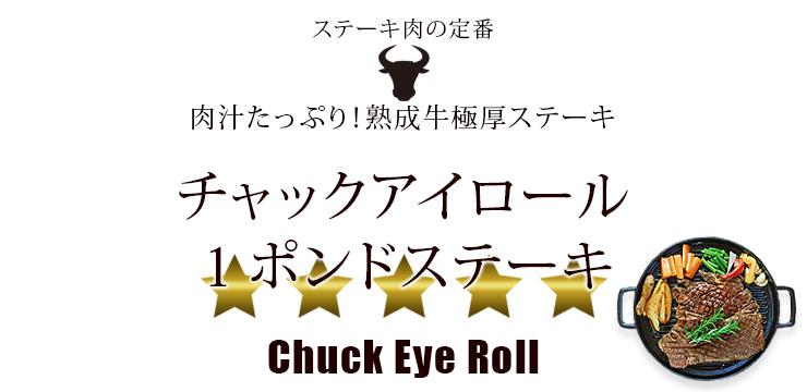 chuckeye-1