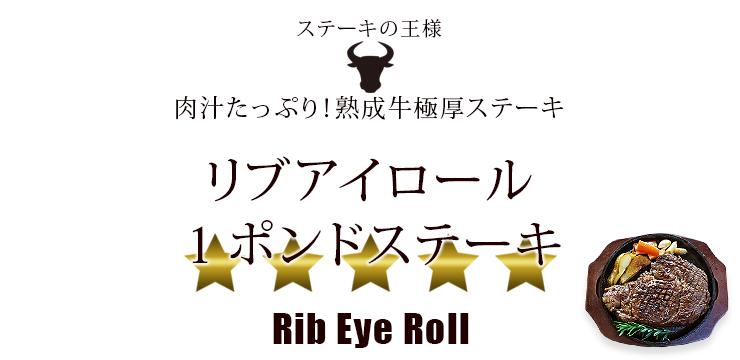 ribeye-1