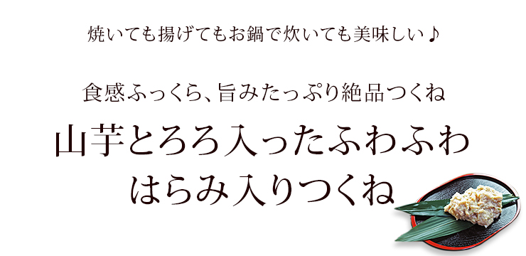 tsukune_harami-1