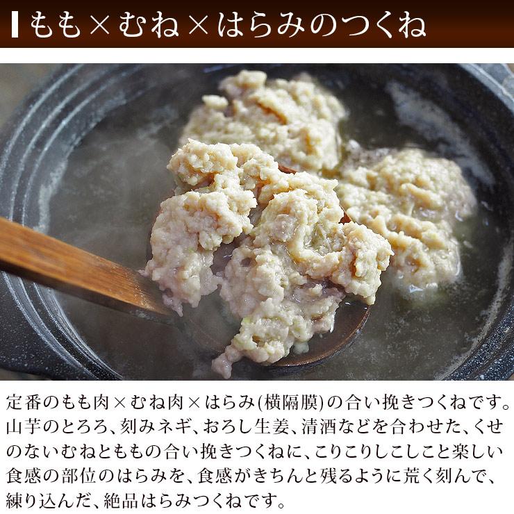 tsukune_harami-3