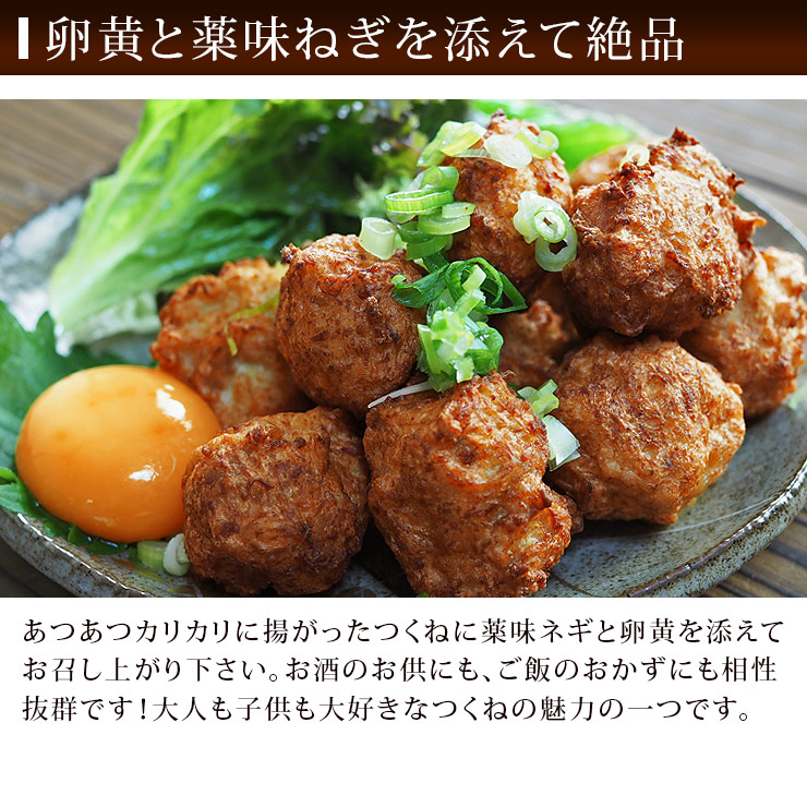 tsukune_harami-10