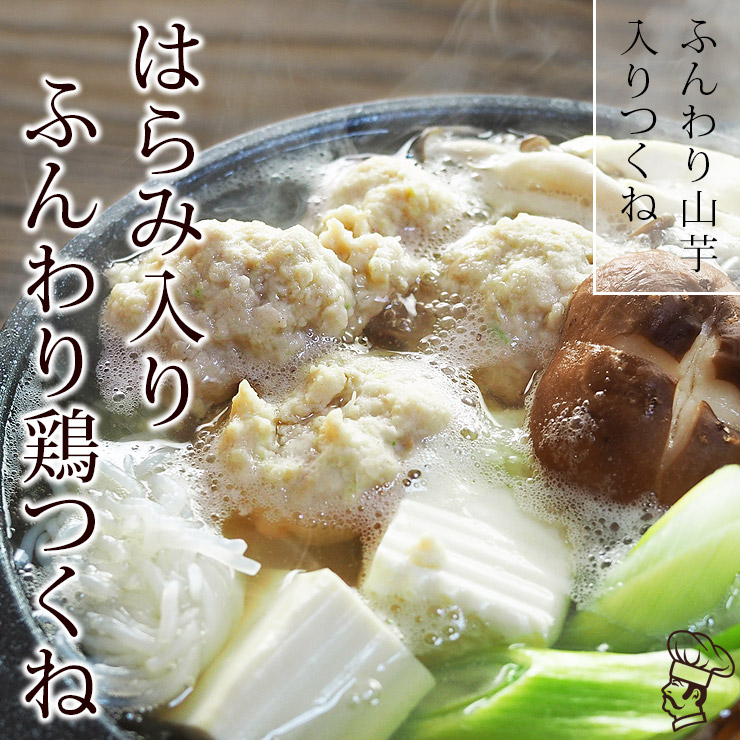 tsukune_harami-2