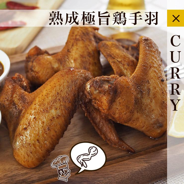 熟成鶏手羽マイルド&カリー