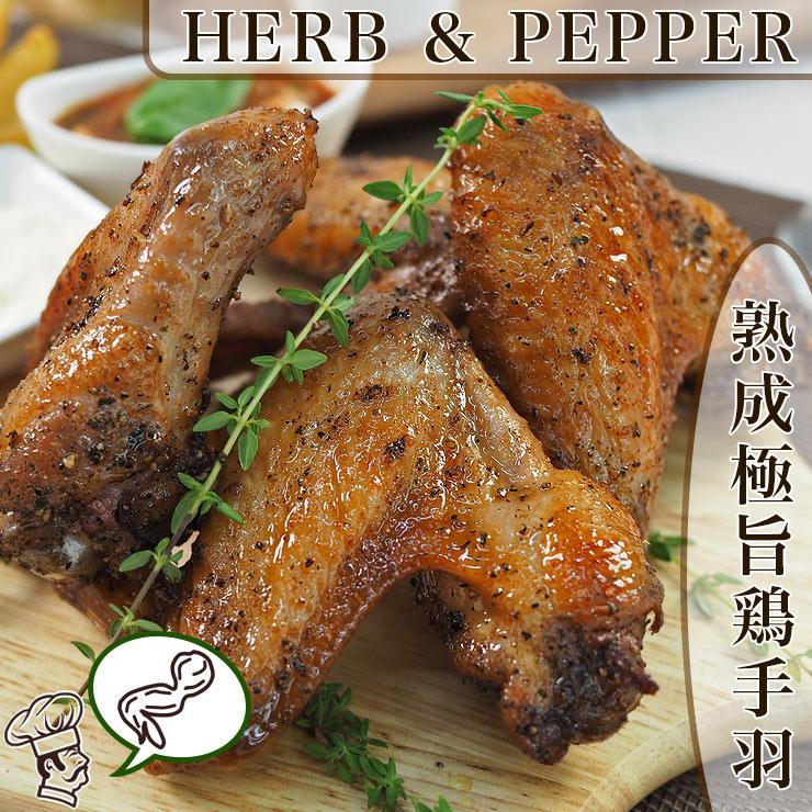 熟成鶏手羽ハーブ&ペッパー