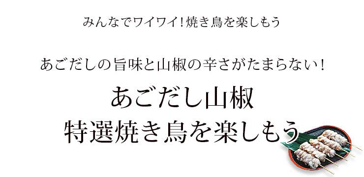 dashi_bonjiri-1