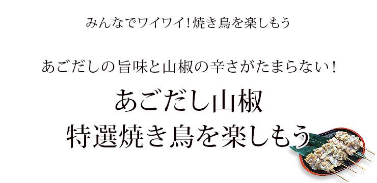 dashi_harami-1
