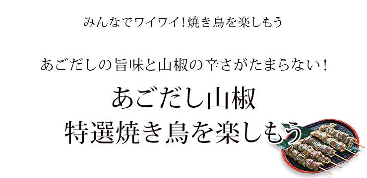 dashi_sunagimo-1