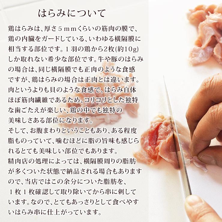 sesame_harami-3