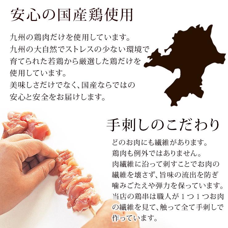 sesame_tsukune-13