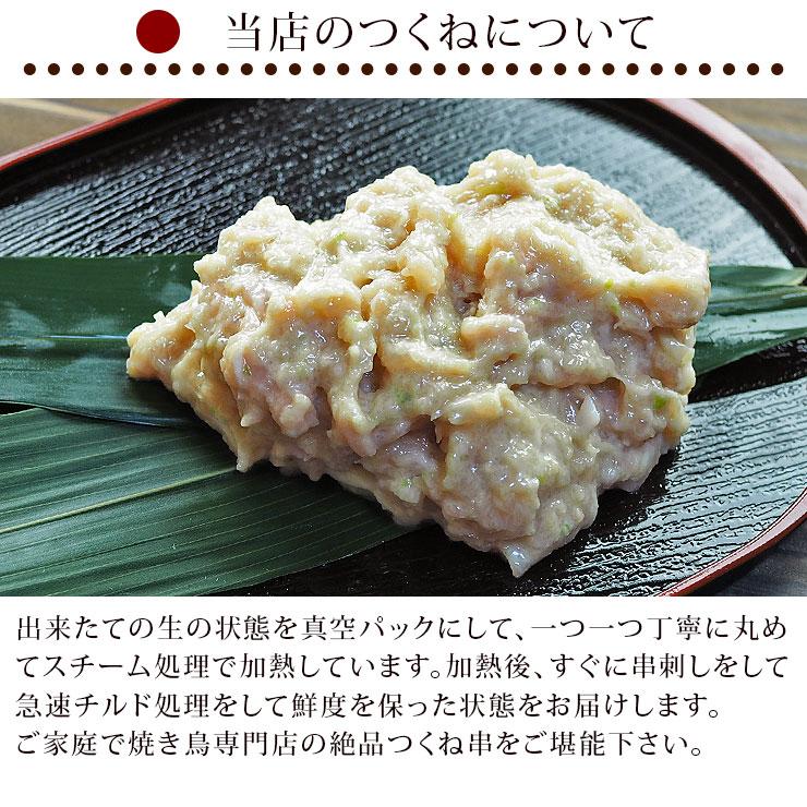 sesame_tsukune-3