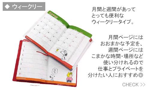 キャラクター手帳 2020 ウィークリー