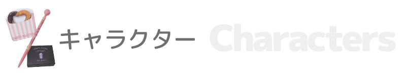 キャラクター手帳 2020 キャラクター