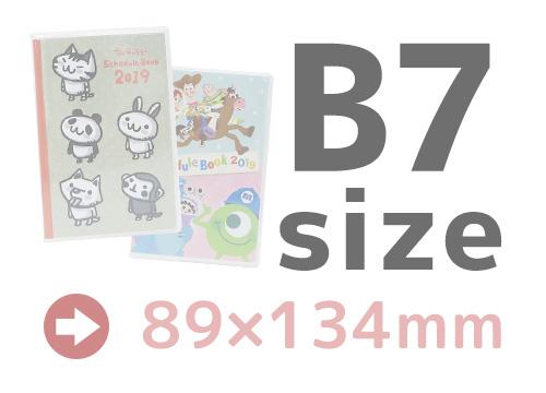キャラクター手帳 2020 B7