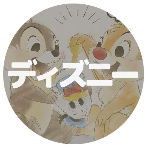 キャラクター手帳 2020ディズニー