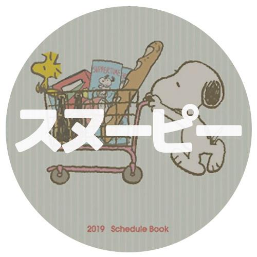 キャラクター手帳 2020スヌーピー