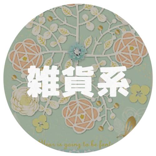 キャラクター手帳 2020雑貨系