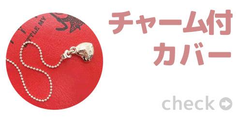 キャラクター手帳 2020 チャーム付