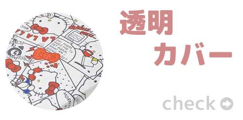 キャラクター手帳 2020 透明