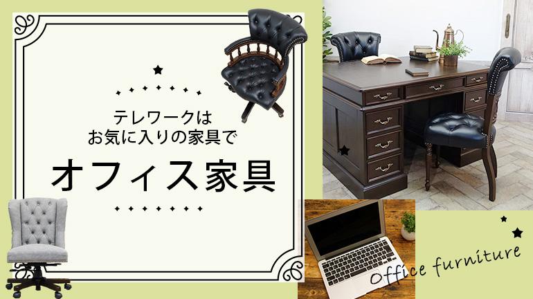 開業にぴったり!「オフィス家具」特集